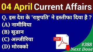 Next Dose #388   04 April 2019 Current Affairs   Daily Current Affairs   Current Affairs In Hindi
