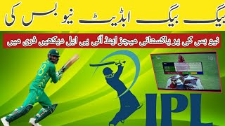 IPL feed channel TP Videos - 9tube tv