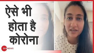 ऐसे भी होता है Corona | Case Study | Coronavirus Survivor | Sumiti Singh | Treatment | Zee News