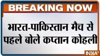 World Cup 2019: INDvsPAK मैच से पहले Captain Kohli ने कही बड़ी बात