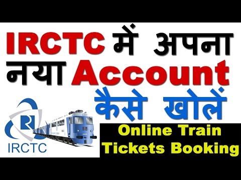How to Create a New Account in IRCTC for Booking Online Train Tickets (irctc में अकाउंट कैसे बनाये?)