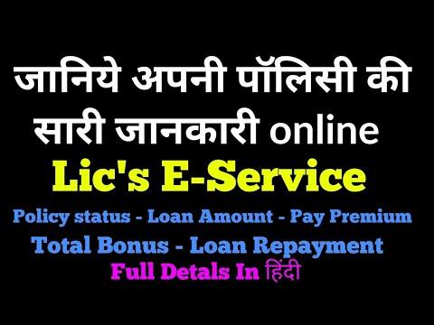 Lic's E-Service | जानिये अपनी पॉलिसी की सारी जानकारी online | In हिंदी | Registration Process |
