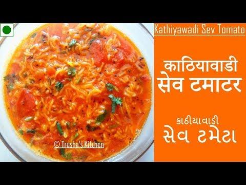 Kathiyawadi Sev Tomato | काठियावाडी सेव टमाटर | કાઠીયાવાડી સેવ ટામેટા | By Trusha Satapara