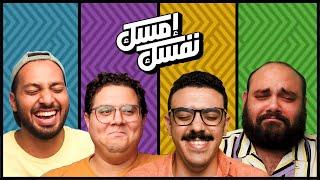 الحلقة الأولى - #إمسك_نفسك - صافي   حازم   مروان   يحيى