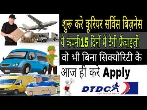 How to start a courier franchise or agency in india