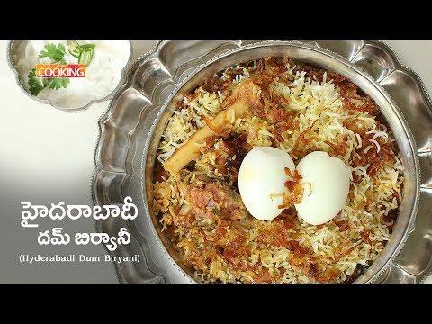 హైదరాబాదీ దమ్ బిర్యానీ | Hyderabadi Dum Biryani in Telugu | Mutton Biryani