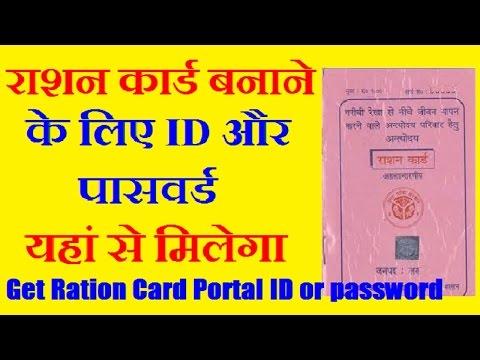 Get Ration Card Portal ID or password राशन कार्ड बनाने के लिए id और पासवर्ड यहां से मिलेगा
