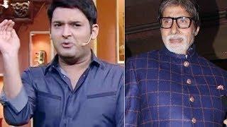 Kapil Sharma Cancelled the Shoot With Amitabh Bachchan, जानिए क्यों कपिल और बिग बी की शूटिंग कैंसिल