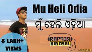 Big Deal - Mu Heli Odia (Official Music Video) | ମୁଁ ହେଲି ଓଡ଼ିଆ | First Odia Rap