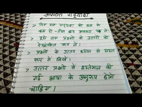 Unseen passage and unseen poetry package are explained in Hindi  by ritashu