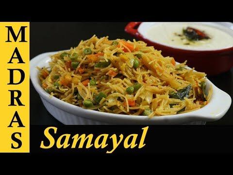 Semiya Upma in Tamil | Semiya Kichadi Recipe | Vermicelli Upma Recipe in Tamil