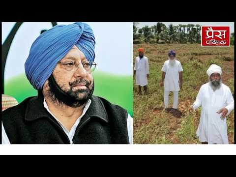 Captain Amrinder singh - Debt trapped farmers relieved