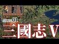 【三國志V実況:呂布編01】悪名こそ我が栄誉!濮陽の孤狼・呂布、中原の覇者を目指す