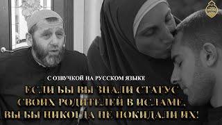 Хамзат Чумаков - Если бы вы знали статус своих родителей в Исламе, Вы бы никогда не покидали их!