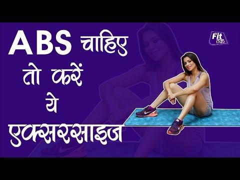 ABS चाहिए तो करें ये एक्सरसाइज | Best Exercise For ABS