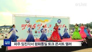 임진각서 평화통일 토크 콘서트 열려(서울경기케이블TV뉴스)