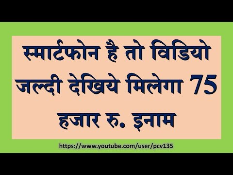If you have a Smartphone then get 75000 Rupees Government Scheme mygov