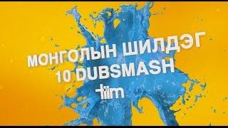 Монголын шилдэг 10 Dubsmash