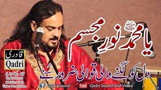 Ya Muhammad (PBUH) Noory Mujasam by Amjad Ali Sabri Qawal in Urs Mubarak Manser Sharif 2015
