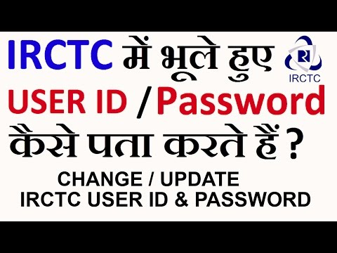 How to Recover IRCTC User ID and Password | Change IRCTC Password | Indian Railway - in Hindi (2017)