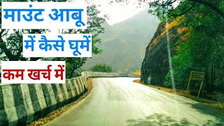Download How to Visit Mount Abu Video