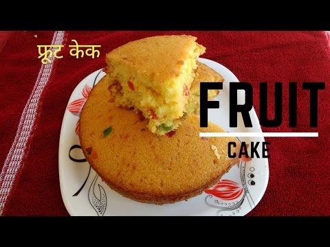 Eggless Fruit Cake recipe -Pressure Cooker Cake -टूटी फ्रूटी केक कुकर में बनाये