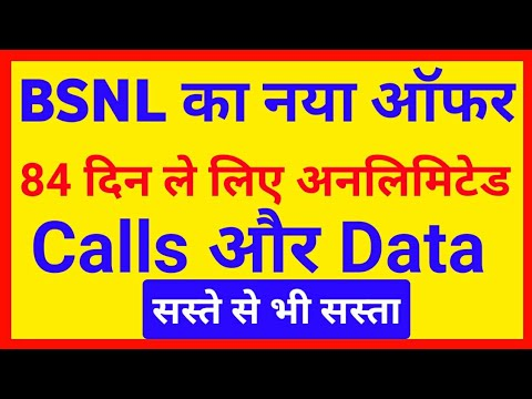 BSNL comes with a new Unlimited Plan offering Unlimited Calls & 84GB Data