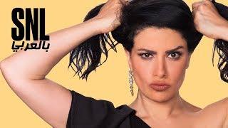 حلقة صبا مبارك الكاملة - SNL بالعربي
