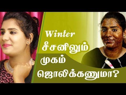 Homemade Facial Scrubs for Winter - Tamil Beauty Tips