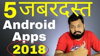 ये जबरदस्त 5 Android Apps जरूर Download कीजिये | Best Apps of 2018