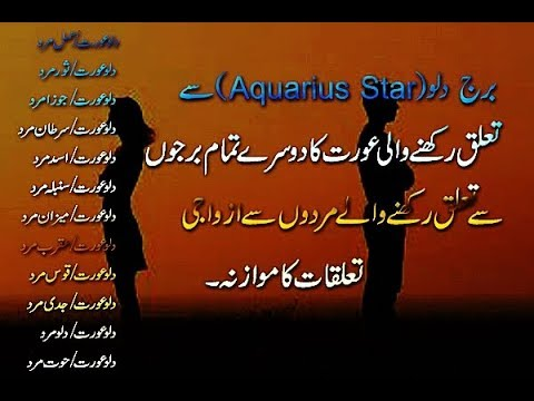 Aquarius Women (دلو عورت) ) Marriage And Love Compatibility With Men Related From Others Stars Urdu