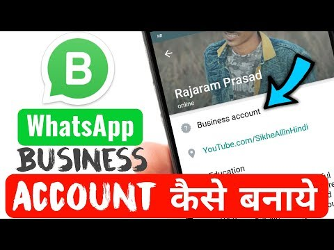 WhatsApp Business Account Kaise Banaye | First Look & Review 🔥