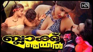 Malayalam Full Movie Blackmail