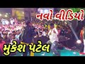 Download  Mukesh sur sagar taro number deti ja lots of public full desi gujarati MP3,3GP,MP4