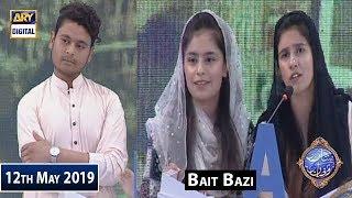 Shan e Iftar – Segment – Shan e Sukhan - (Bait Bazi) - 12th May 2019