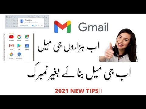 Create gmail account without phone number just 3 Mints Urdu/Hindi 2018