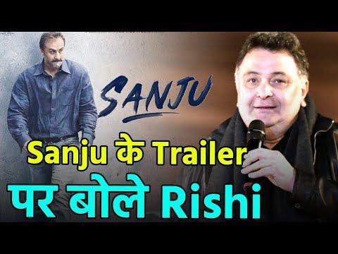 Sanju के Trailer को देख Rishi ने Ranbir को कह डाली ऐसी बात