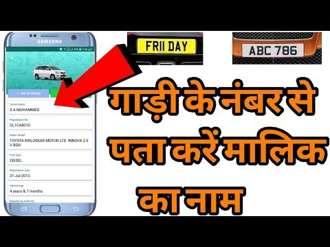 How to find Car Owner's name by number plate