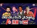 مهرجان كده باى باى - خلاص بح - رمضان البرنس - احمد عامر - تامر النزهى - الموسيقار مصطفى باسط  2020
