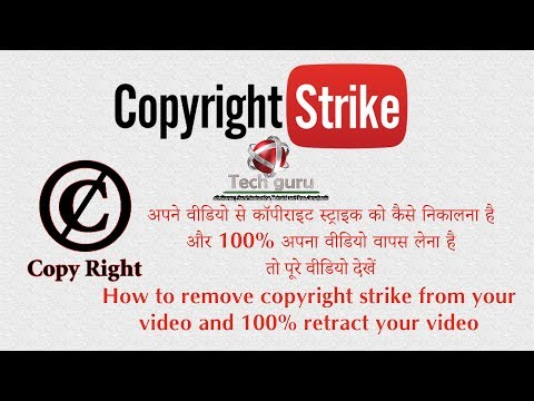 How to remove copyright strike from your video | 100% retract your video | Tech guru | Sumit mehra