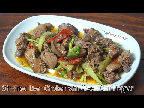 Thai Foods | Stir-Fried Liver Chicken with Green Chili Pepper