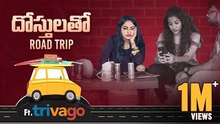 Dosthulatho Road Trip || Dhethadi || Tamada Media