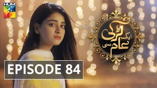 Aik Larki Aam Si Episode #84 HUM TV Drama 19 October 2018