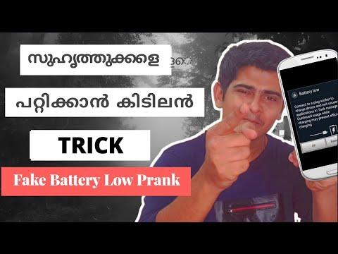 നിങ്ങളുടെ ഫോൺ വാങ്ങുന്ന കൂട്ടുകാരെ ഇനി പറ്റിക്കാം - Fake Low Battery Prank App