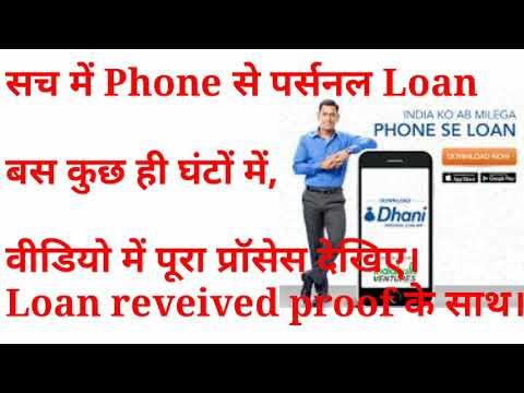 Personal Loan phone se || #Dhani app full application process