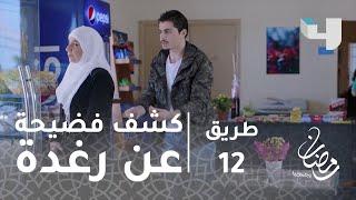 مسلسل #طريق –حلقة 12- سعاد تكتشف فضيحة تخص خطيبة جابر #رمضان_يجمعنا