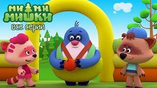Download Ми-ми-мишки - Все серии подряд - Кеша, Тучка и друзья - мультики детям Video