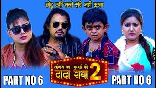 Khandesh ka DADA Season 2..PART NO 6  देखिये छोटू दादा की असली भाई गिरी