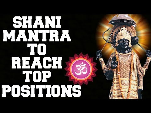 POWERFUL SHANI MANTRA TO REACH TOP POSITIONS : 108 TIMES : REMOVE BAD EFFECTS OF SHANI AND SADE-SATI
