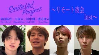 Smile Up ! Project 〜リモート夜会 last〜 菊池風磨・岸優太・田中樹・渡辺翔太